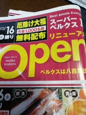 入店出来ずw_f0138384_20181389.jpg