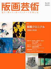 版画芸術芸術189号(2020秋) 掲載_b0180796_05364502.jpg