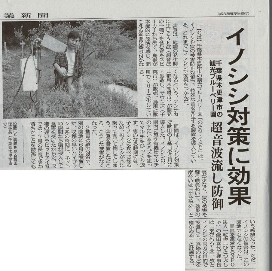 農業新聞に紹介されました~鳥獣対策ブログ~_a0321697_18320248.jpg