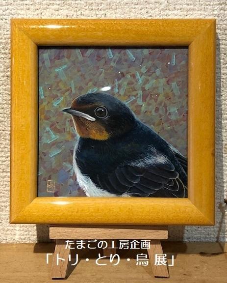 たまごの工房企画「トリ・とり・鳥 展」その6_e0134502_16061636.jpeg