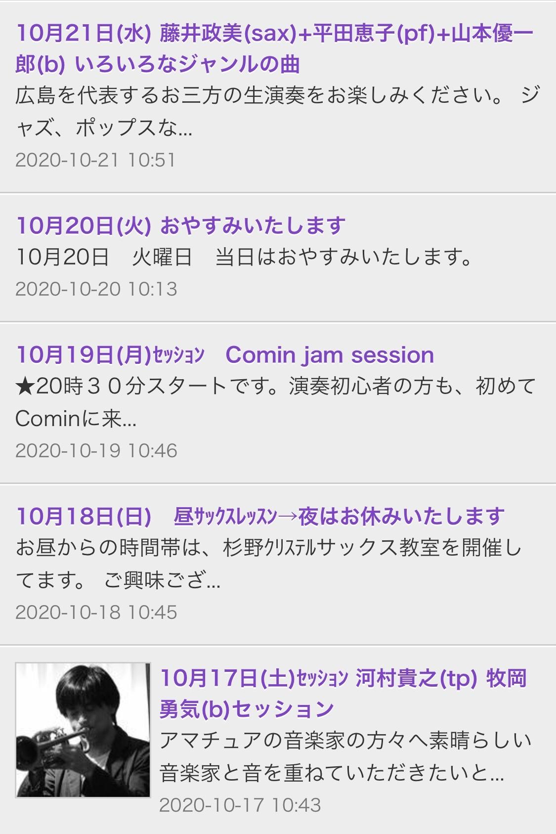 広島 Jazzlive Cominジャズライブカミン 本日土曜日セッションです_b0115606_12303573.jpeg
