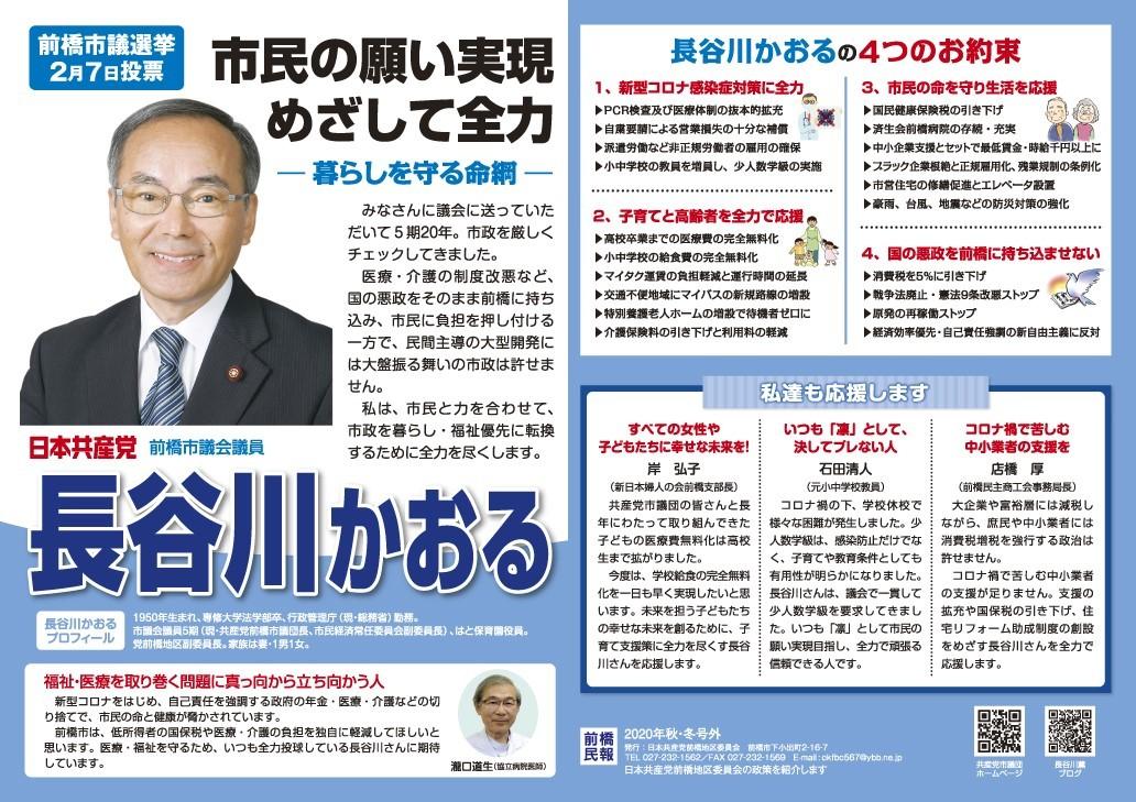 選挙 会 議員 前橋 市