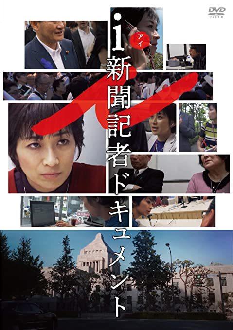 森達也監督 『i-新聞記者ドキュメント』を観る_b0074416_17360424.jpg