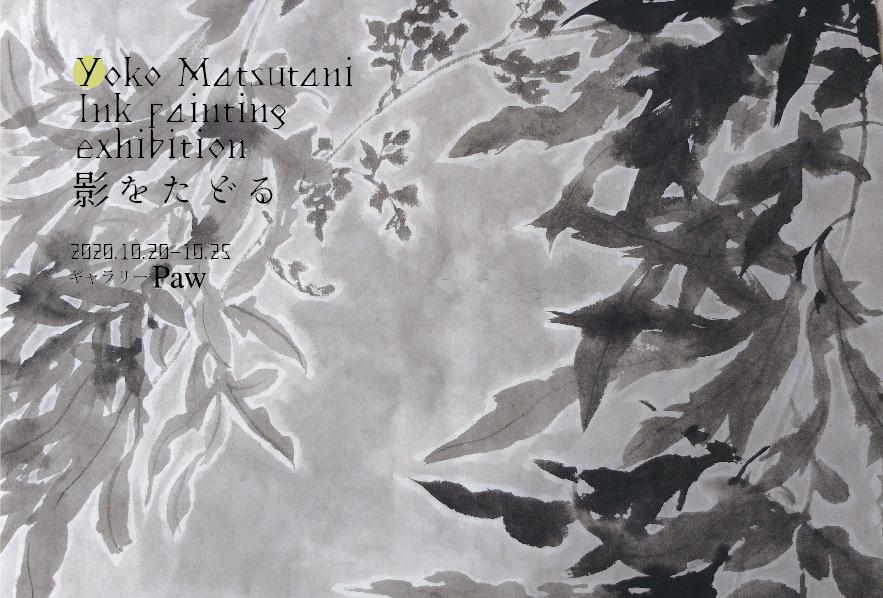 松谷陽子水墨画展「影をたどる」のご案内_f0189227_10380428.jpg