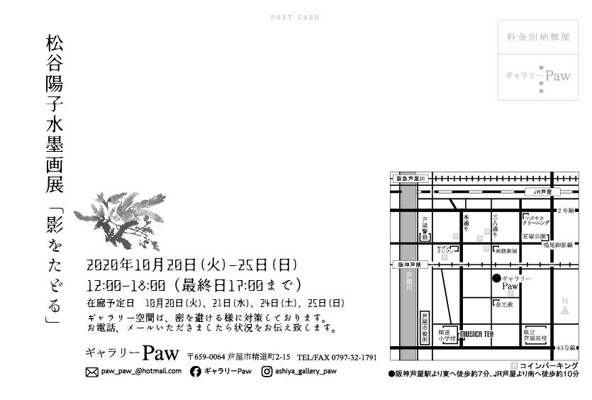 松谷陽子水墨画展「影をたどる」のご案内_f0189227_10380992.jpg