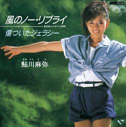 作曲家・筒美京平先生の訃報に涙しました。歌手・鮎川麻弥の第一歩は、筒美先生のメロディでした。 - 鮎川麻弥公式ブログ『mami's talking』