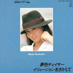 作曲家・筒美京平先生の訃報に涙しました。歌手・鮎川麻弥の第一歩は、筒美先生のメロディでした。_c0118528_18103549.jpg