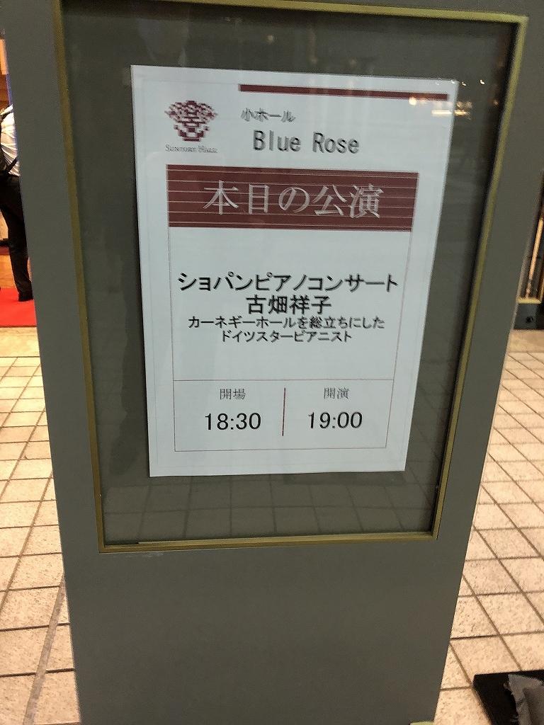 ショパン ピアノコンサート@古畑祥子_c0395834_17421420.jpg