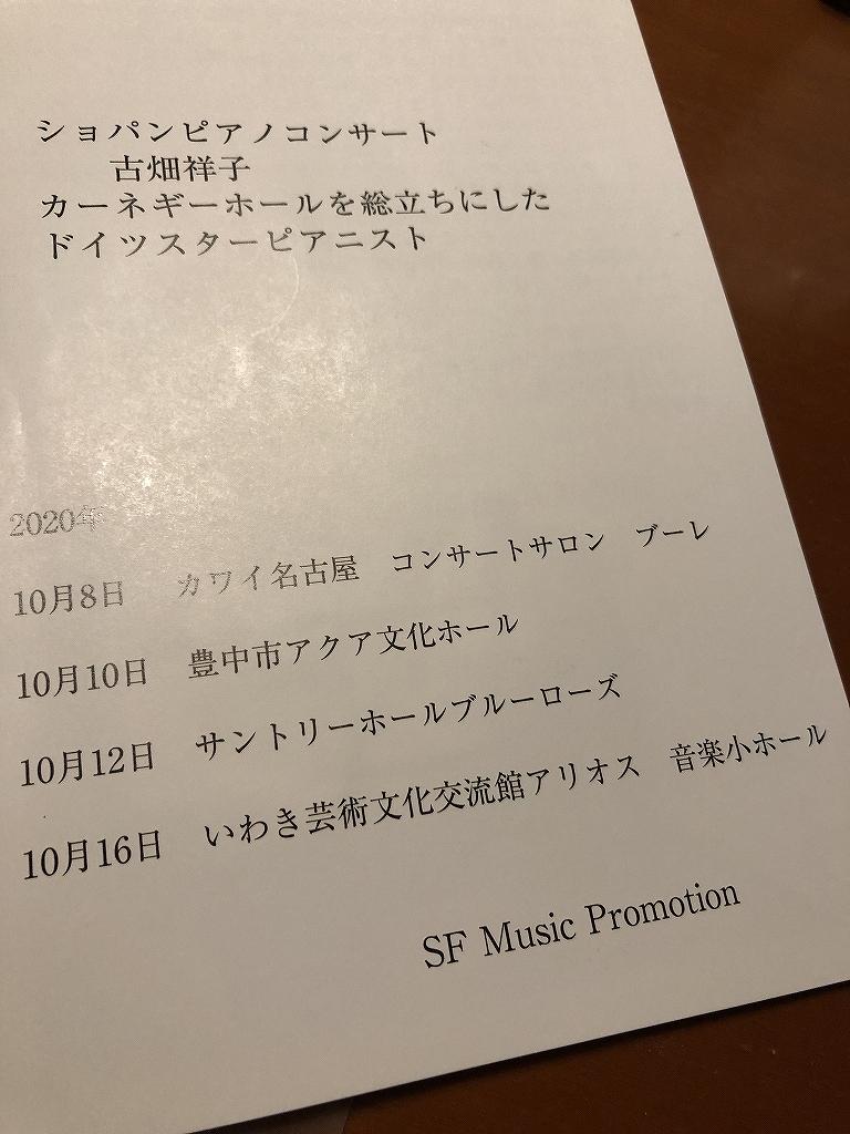 ショパン ピアノコンサート@古畑祥子_c0395834_17421828.jpg