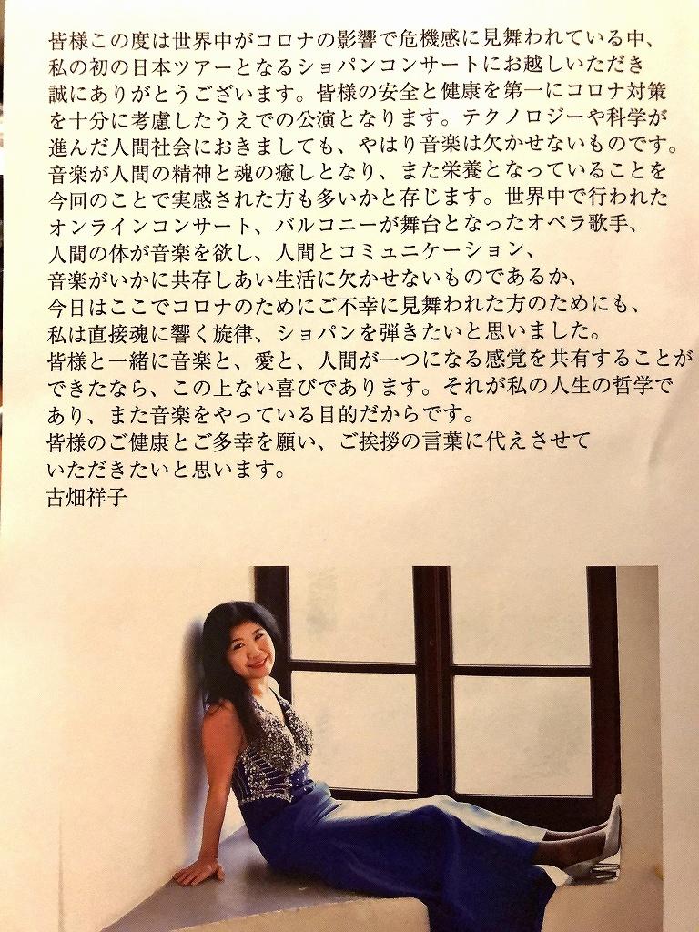 ショパン ピアノコンサート@古畑祥子_c0395834_17421846.jpg
