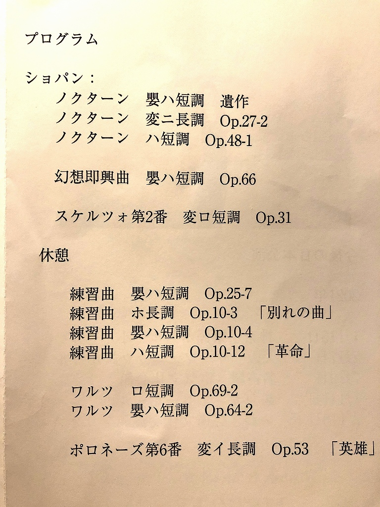 ショパン ピアノコンサート@古畑祥子_c0395834_17421847.jpg