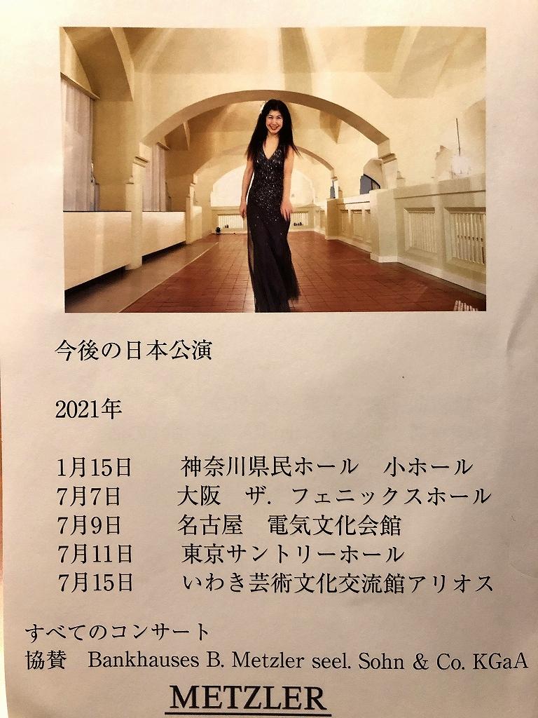 ショパン ピアノコンサート@古畑祥子_c0395834_17421926.jpg