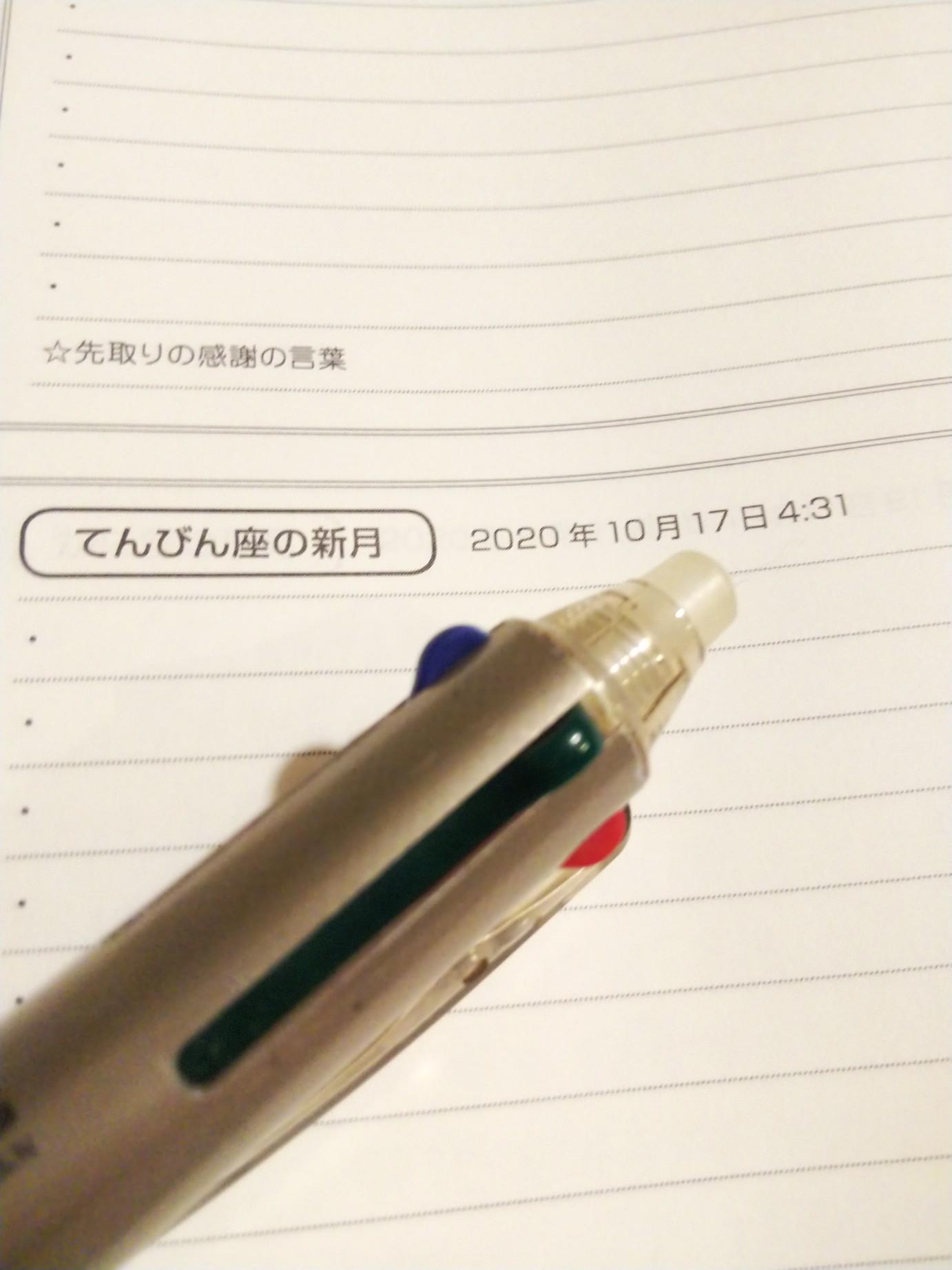 201016 「新月のお願い」INてんびん座の例文_f0164842_21101214.jpg