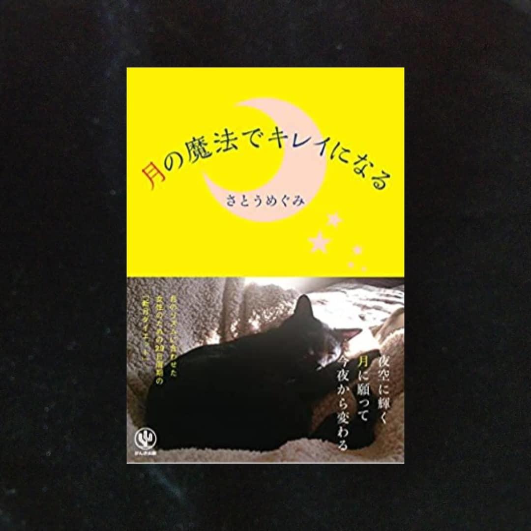 201017 新月には日本酒風呂に入ろう❗_f0164842_22414836.jpg