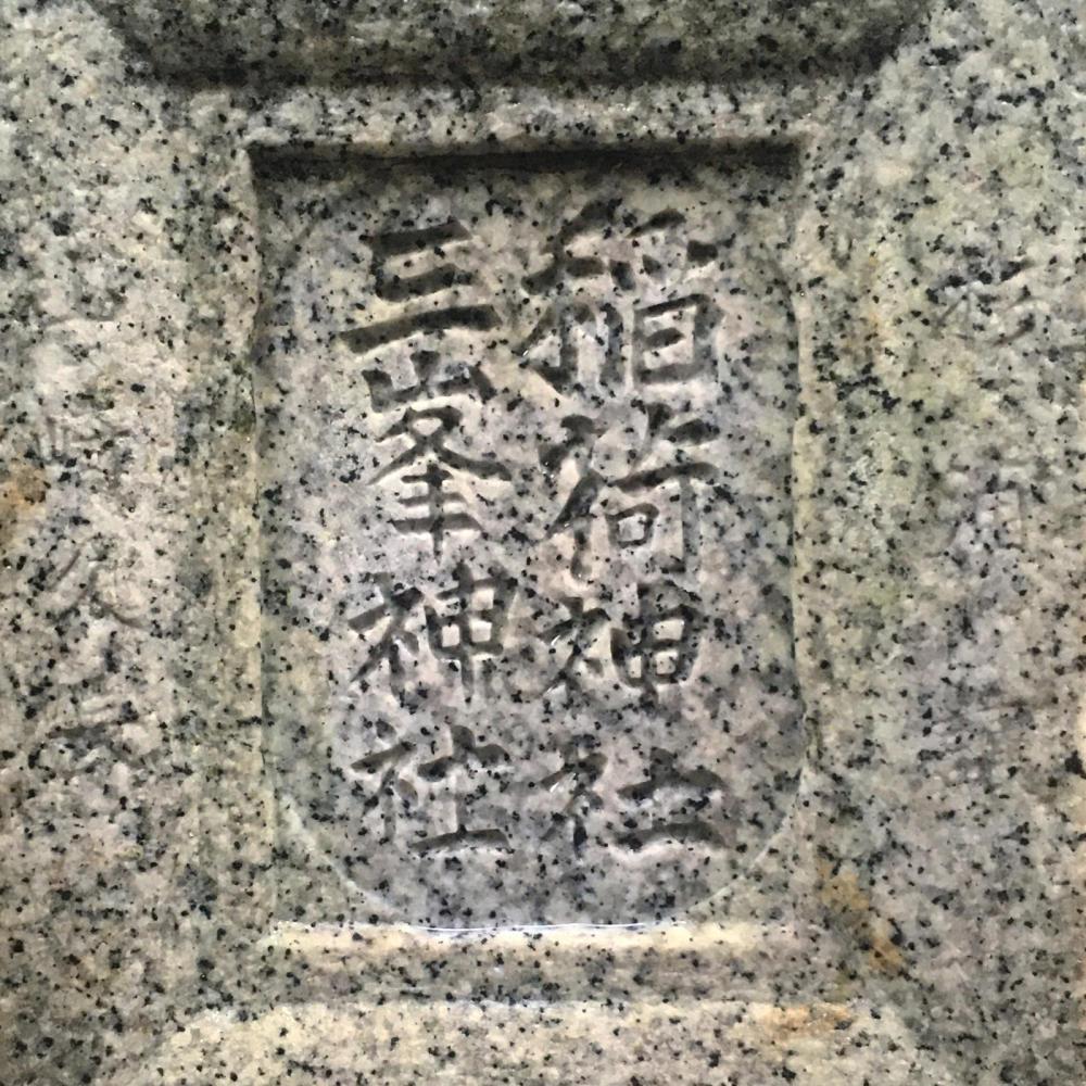 千住氷川神社で秩父と京都、江ノ島気分_c0060143_11405671.jpg