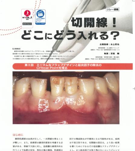 歯科書籍への掲載_d0150056_07192658.png