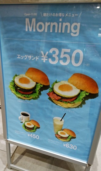 今日も美味しかった!3rd Burger でモーニング@虎ノ門ヒルズ_f0337357_20003792.jpg