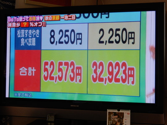'20,10,17(土)テレビで妄想旅行!_f0060461_11173567.jpg