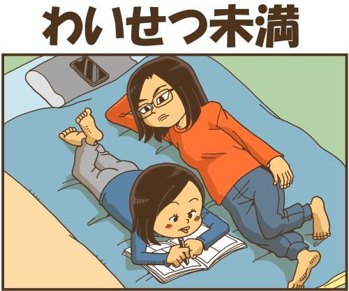 わいせつ未満 - 戯画漫録