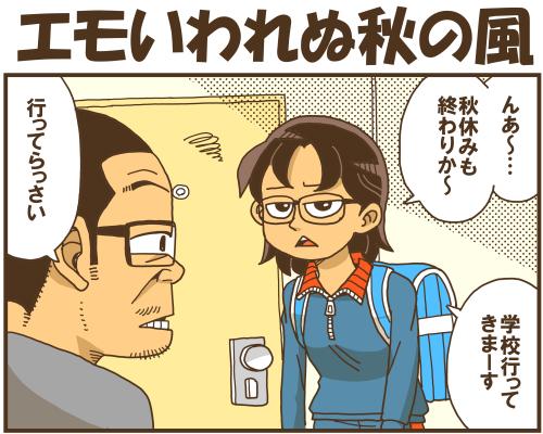 エモいわれぬ秋の風 - 戯画漫録