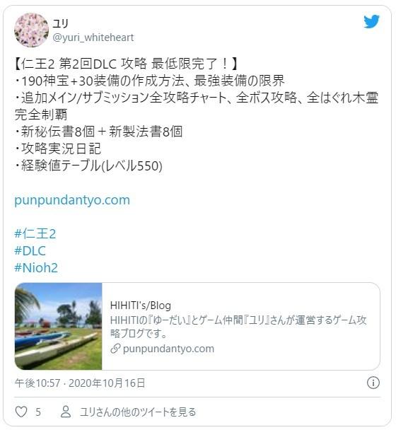 【仁王2 DLC 攻略】ユリ復活!仁王2攻略・第2回DLC攻略中!【10/17 23時更新】_c0403786_23031492.jpg