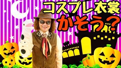 10月17日と29日はハロウィンライブ、youtubeでご覧いただけます!!_e0149388_09473007.jpg