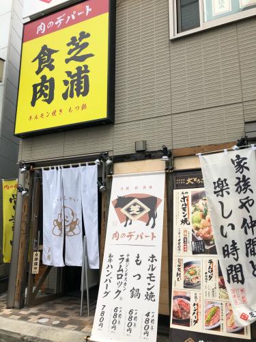 芝浦食肉 戸塚駅西口店 肉のデパート 2020年10月9日オープン_c0029189_19345580.jpg