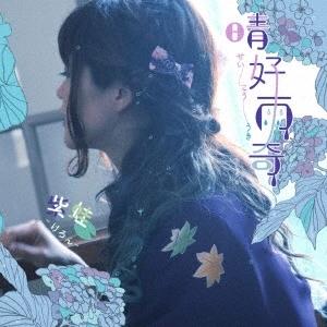 作品名「晴好雨奇」アーティスト「紫蛙-けろん-」のご紹介_d0063599_22243510.jpg