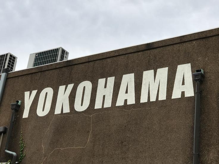 YOKOHAMAの夕方と北京飯店♪_c0212604_23565776.jpg