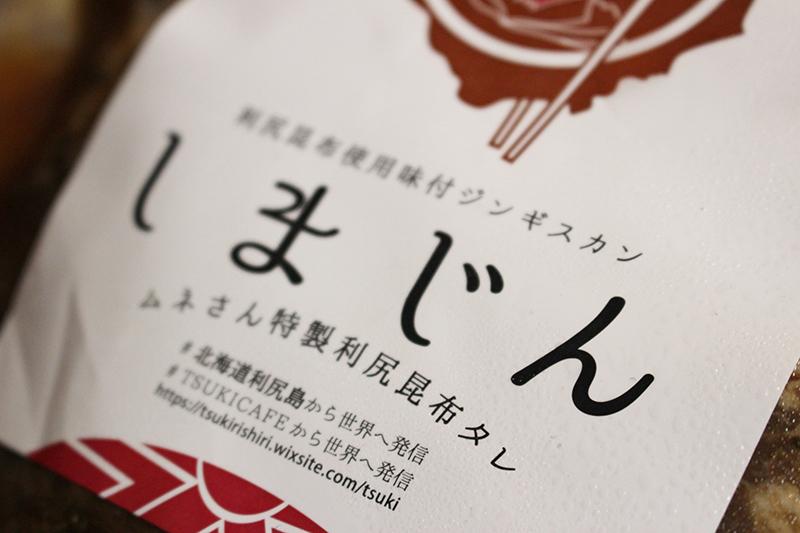 しまじん 塩味_a0139912_16032379.jpg