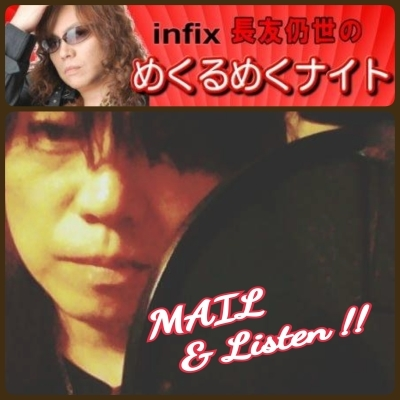 ◆ infix RADIO SHOW!15th 「kurunai」vol.224 ON AIR_b0183113_00032478.jpg