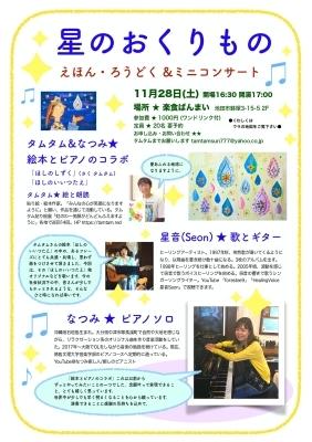 「星のおくりもの」絵本&歌&ピアノ_b0181015_19005010.jpg