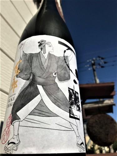 【日本酒】百十郎⭐特別編『SUKEROKU』おりがらみ✨純米吟醸 無濾過生原酒 ハツシモ仕込🌾蔵元特別蔵出し 令和1BY🆕_e0173738_10193366.jpg