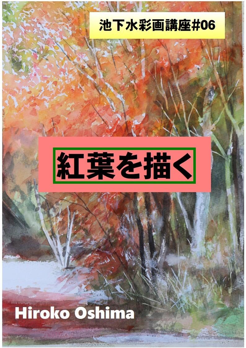 紅葉を描く_a0325842_19394760.jpg