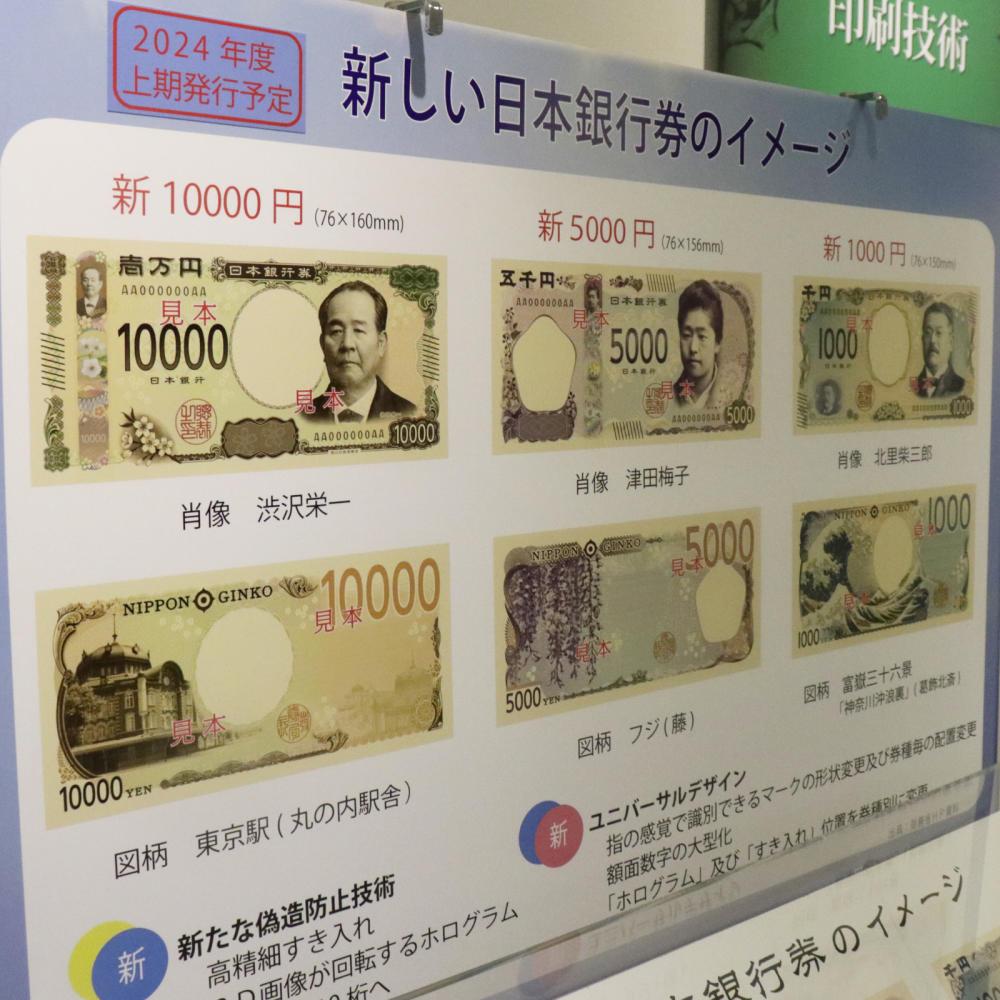 お札と切手の博物館_c0060143_18170042.jpg