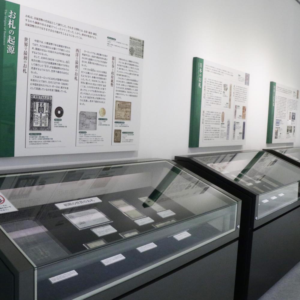 お札と切手の博物館_c0060143_18174791.jpg