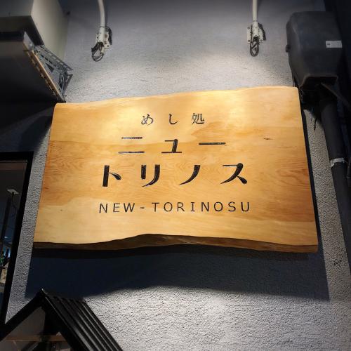 めし処ニュートリノス_e0292546_22590773.jpg