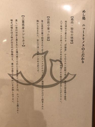 めし処ニュートリノス_e0292546_22593546.jpg