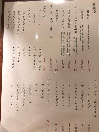 めし処ニュートリノス_e0292546_22593764.jpg