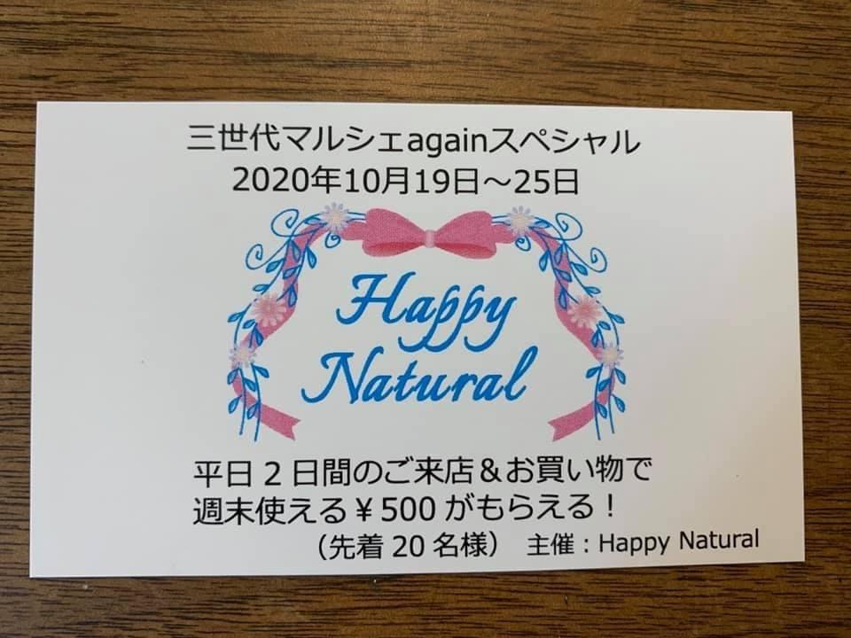 Happy Natural✖️さくら住建 三世代マルシェagainスペシャル_e0220065_10212397.jpeg
