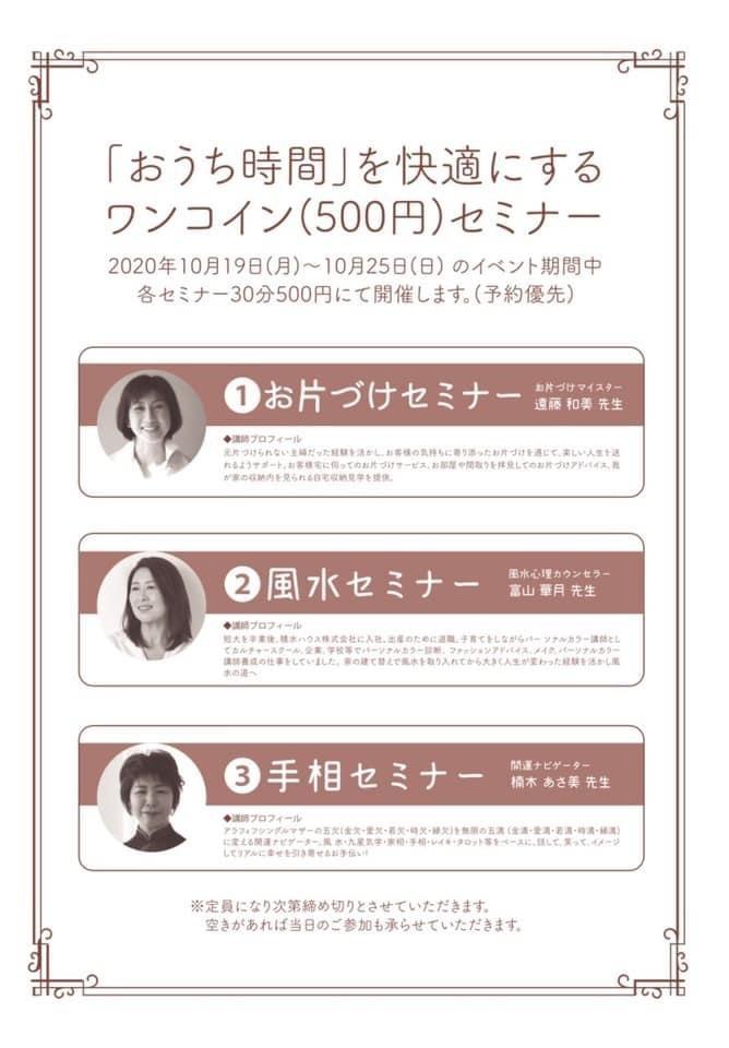 Happy Natural✖️さくら住建 三世代マルシェagainスペシャル_e0220065_21042824.jpeg