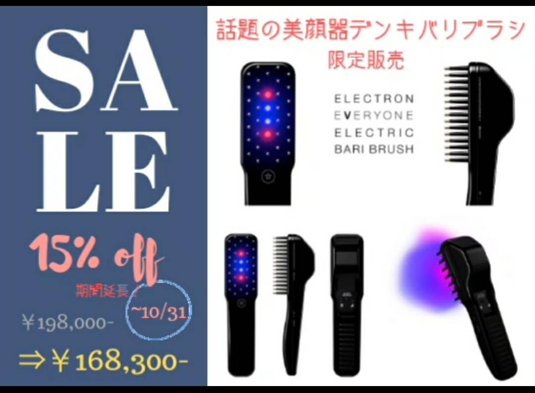 美顔器電気バリブラシキャンペーン_e0355699_14233099.jpeg