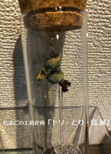 たまごの工房企画「トリ・とり・鳥 展」その7_e0134502_11222273.jpeg