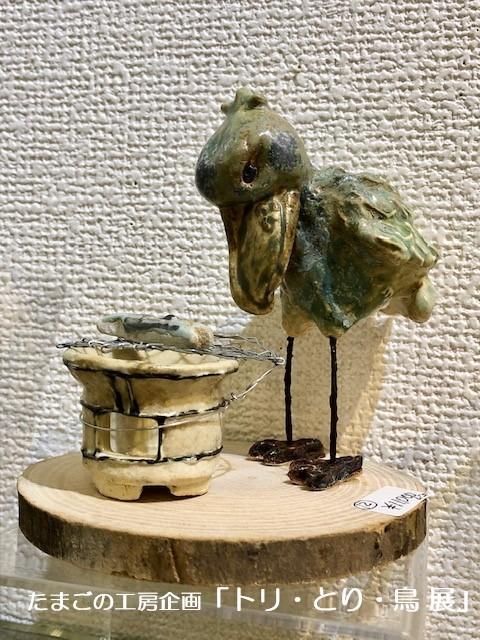 たまごの工房企画「トリ・とり・鳥 展」その7_e0134502_11224984.jpeg