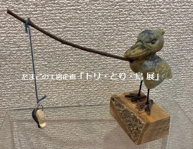 たまごの工房企画「トリ・とり・鳥 展」その7_e0134502_11225962.jpg