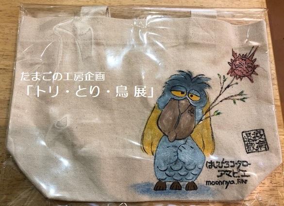 たまごの工房企画「トリ・とり・鳥 展」その7_e0134502_11233527.jpeg