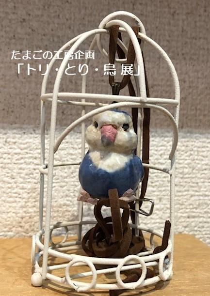 たまごの工房企画「トリ・とり・鳥 展」その7_e0134502_11240293.jpeg