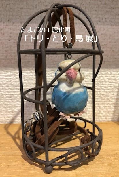 たまごの工房企画「トリ・とり・鳥 展」その7_e0134502_11240608.jpeg