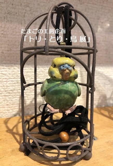 たまごの工房企画「トリ・とり・鳥 展」その7_e0134502_11241090.jpeg