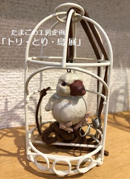 たまごの工房企画「トリ・とり・鳥 展」その7_e0134502_11242241.jpeg